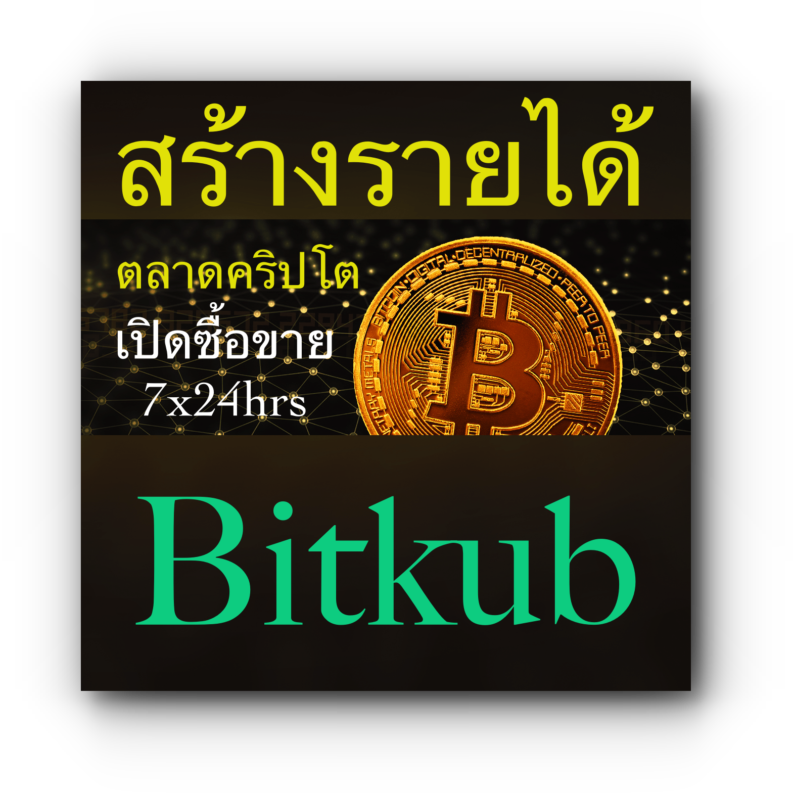 Bitkub Thailand Cryptocurrency Bitcoin Exchange